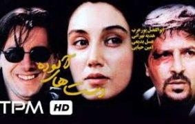 فیلم سینمایی ایرانی دست های آلوده