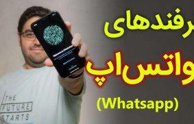 ترفندهای کاربردی واتساپ