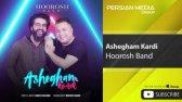 هوروش بند - عاشقم کردی - Hoorosh Band - Ashegham Kardi