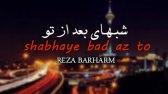 آهنگ جدید رضا بهرام -شبهای بعد از تو - reza bahram