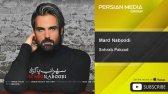 آهنگ سهراب پاکزاد - مرد نبودی - Sohrab Pakzad - Mard Naboodi