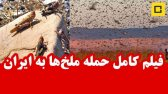 فیلمی از حمله ملخها به ایران کامل