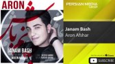 آرون افشار - جانم باش - Aron Afshar - Janam Bash