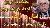 سندرز: جنگ با ایران یک فاجعه خواهد بود! نظرسنجی در مورد در گیری نظامی!