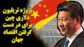 بزرگ ترین پروژه چین برای دست یابی به اقتصاد جهان