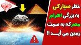 سیاره بزرگی به اندازه اهرام مصر تا دو هفته دیگر به زمین می رسد