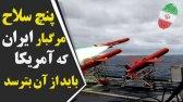 5 سلاح مرگبار ایران