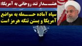 هشدار روحانی: تنگه هرمز مسدود و به مراکز نظامی آمریکا در منطقه حمله می کنیم