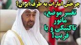 چرخش اماراتی ها به سمت ایران