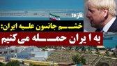 خشم بریتانیا علیه ایران؛ جانسون آماده حمله به ایران شد