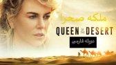 فیلم سینمایی ملکه صحرا با دوبله فارسی