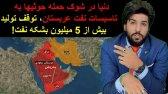 دنیا در شوک حمله به تاسیسات نفت عربستان