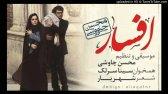 دانلود آهنگ افسار از محسن چاوشی و سینا سرلک
