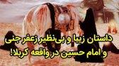 داستان جالب زعفر جنی و امام حسین ( ع)