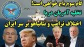 اختلاف ترامپ و نتانیاهو بر سر ایران