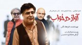 فیلم سینمایی ایرانی آواز در خواب
