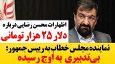 صحبت های محسن رضایی درباره دلار 25 هزار تومانی