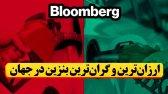گران ترین و ارزان ترین بنزین در جهان از نگاه بلومبرگ