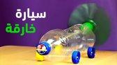 ساخت ماشین سریع با بطری پلاستیکی بدون موتور و برق