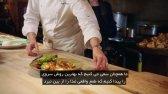 ثبت نام دوره آموزشی آشپزی از مشهورترین آشپز دنیا - مسترکلاس آلیس واترز