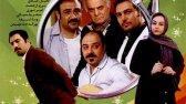 فیلم سینمایی ایرانی مجرد چهل ساله