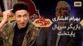 حضور بهرام افشاری بازیگر سریال پایتخت در برنامه دورهمی