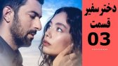 سریال دختر سفیر با دوبله فارسی(قسمت سوم)