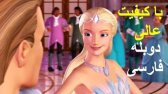 دانلود انیمیشن جدید باربی و دریاچه قو با دوبله فارسی