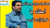 مصاحبه استاد رائفی پور با خبرگزاری فارس