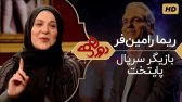 ریما رامین فر در برنامه دورهمی مهران مدیری