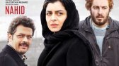دانلود فیلم سینمایی ایرانی ناهید