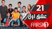 سریال عشق اول قسمت 21 با زیرنویس فارسی