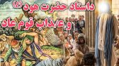 داستان حضرت هود و عذاب قوم عاد