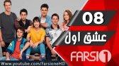 سریال عشق اول قسمت 8 با زیرنویس فارسی