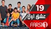 سریال عشق اول قسمت 19 با زیرنویس فارسی