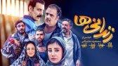 فیلم سینمایی ایرانی زندانی ها