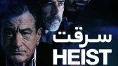 فیلم سینمایی سرقت مسلحانه با دوبله فارسی