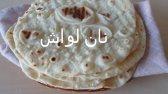 طرز تهیه نان لواش تابه ای