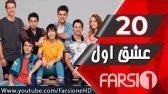 سریال عشق اول قسمت 20 با زیرنویس فارسی