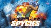 فیلم کارتونی ماموران مخفی با دوبله فارسی