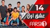 سریال عشق اول قسمت 14 با زیرنویس فارسی