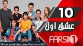 سریال عشق اول قسمت 10 با زیرنویس فارسی