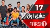 سریال عشق اول قسمت 17 با زیرنویس فارسی