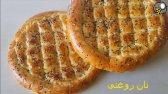 طرز تهیه نان روغنی خانگی