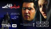 فیلم سینمایی ایرانی هر شب تنهایی