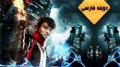 فیلم سینمایی تخیلی هیجانی زیبای انسان نما با دوبله فارسی