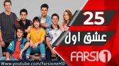 سریال عشق اول قسمت 25 با زیرنویس فارسی