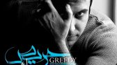 آهنگ زیبای فندک تب دار محسن چاوشی