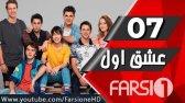 سریال عشق اول قسمت 7 با زیرنویس فارسی