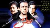 فیلم سینمایی ایرانی عطش